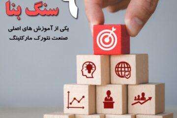 9سنگ بنای موفقیت در بازاریابی شبکه ای