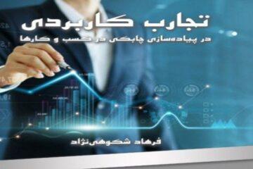 تجارب کاربردی در پیاده سازی چابکی در کسب و کارها