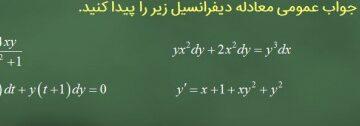 نمونه سئوالات امتحانی حل شده معادله دیفرانسیل مرتبه اول تفکیک پذیر
