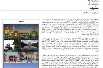 مقاله در مورد مشهد