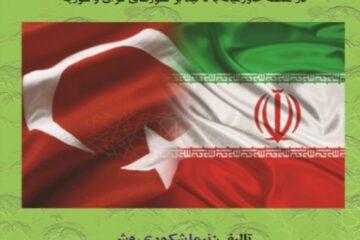 کتاب رقابت و روابطِ خارجی ترکیه با ایران