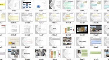 پروژه مدیریت تشکیلات کارگاهی (نحوه اجرا یک ساختمان بتنی)