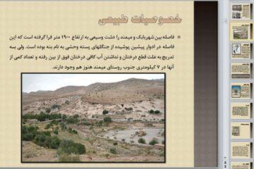 پاورپوینت روستای تاریخی و صخره ای میمند - 149 اسلاید