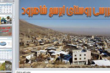 پاورپوینت روستای ابرسج - 70 اسلاید