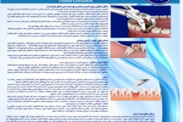 پوستر کشیدن دندان - مجموعه پوسترهای دندانپزشکی