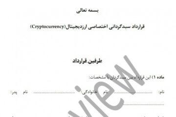 قرارداد سبدگردانی ارزدیجیتال